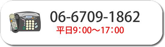 06-6709-1862 平日9:00~17:00